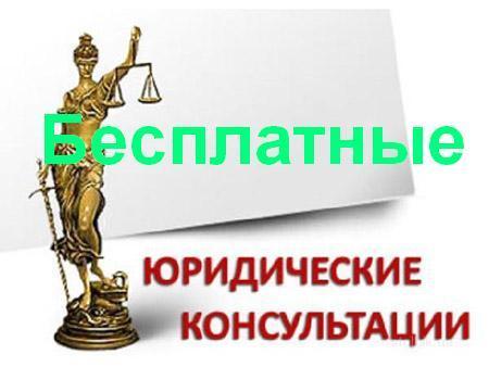 Юридические консультации в Сургуте