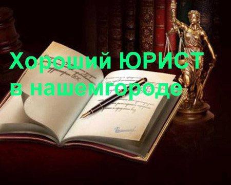 Юрист Сургут