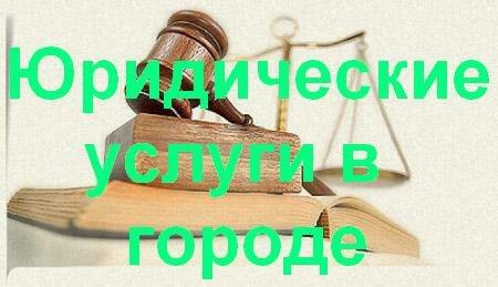 Юридические услуги в Сургуте